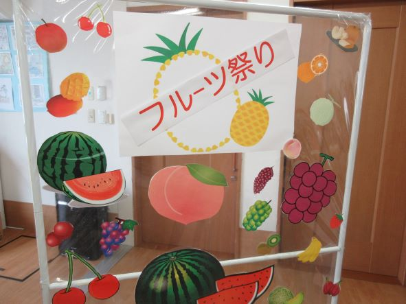 フルーツ祭り🍓&お誕生会🍰